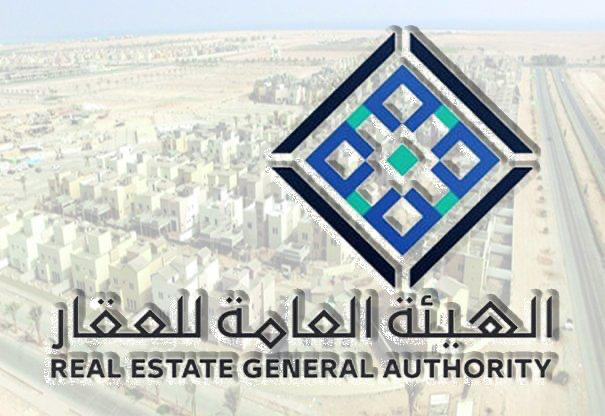 شعار الهيئة العامة للعقار