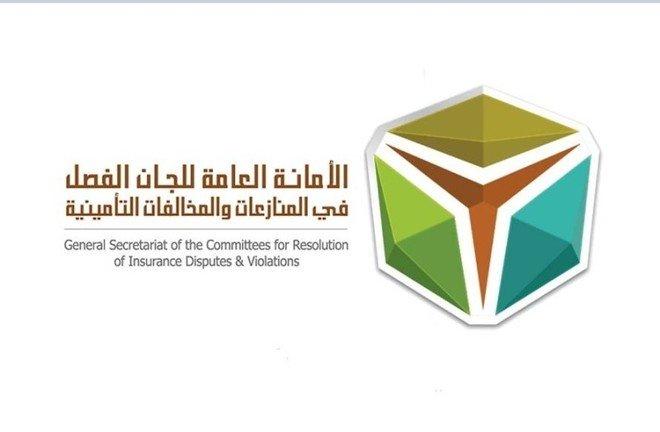 الأمانة العامة للجان الفصل في المنازعات والمخالفات التأمينية