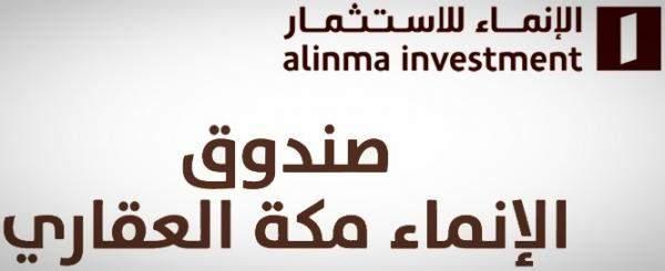 الانماء للاستثمار