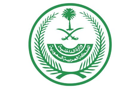 شعار-وزارة-الداخلية-المعتمد-2020