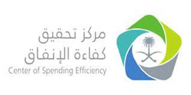 مركز تحقيق كفاءة الإنفاق