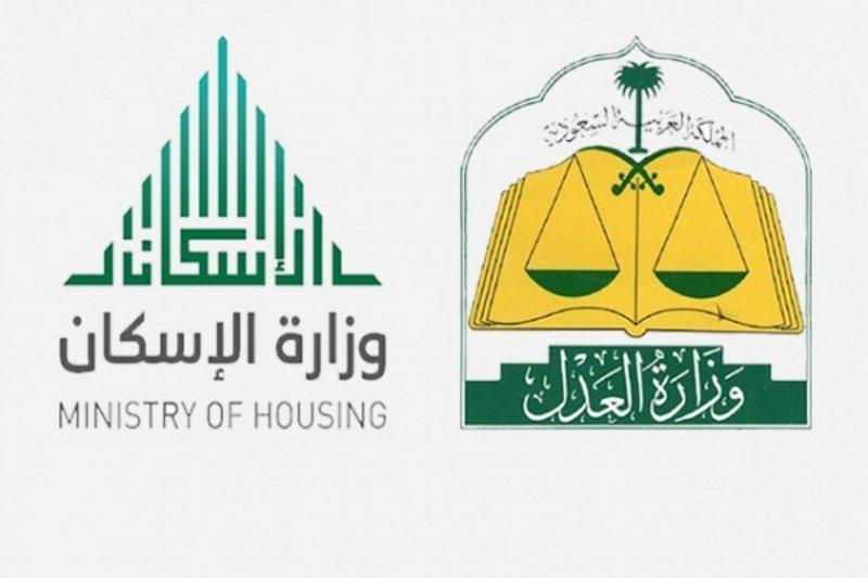 العدل والاسكان