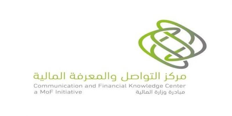 مركز التواصل والمعرفة المالية