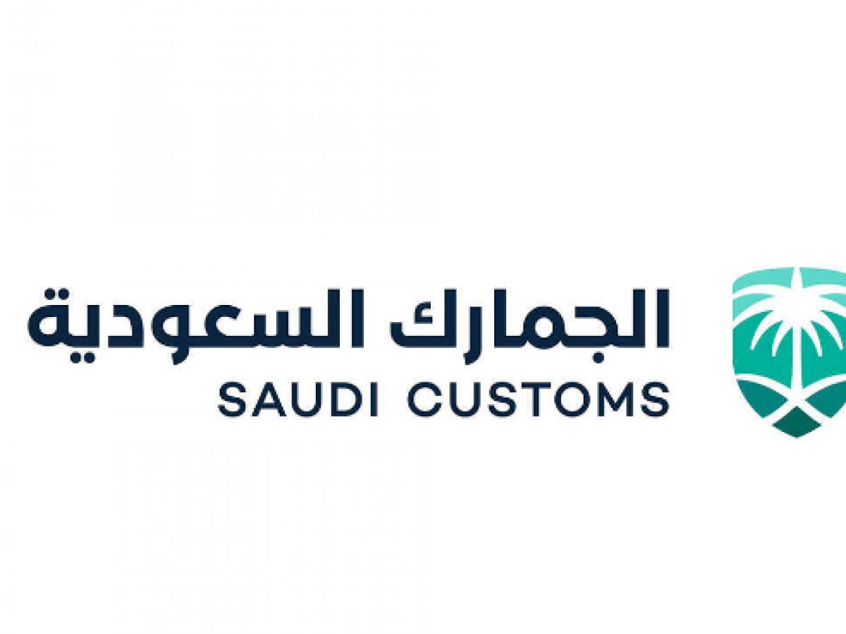 وظائف-الجمارك-السعودية-1200x900