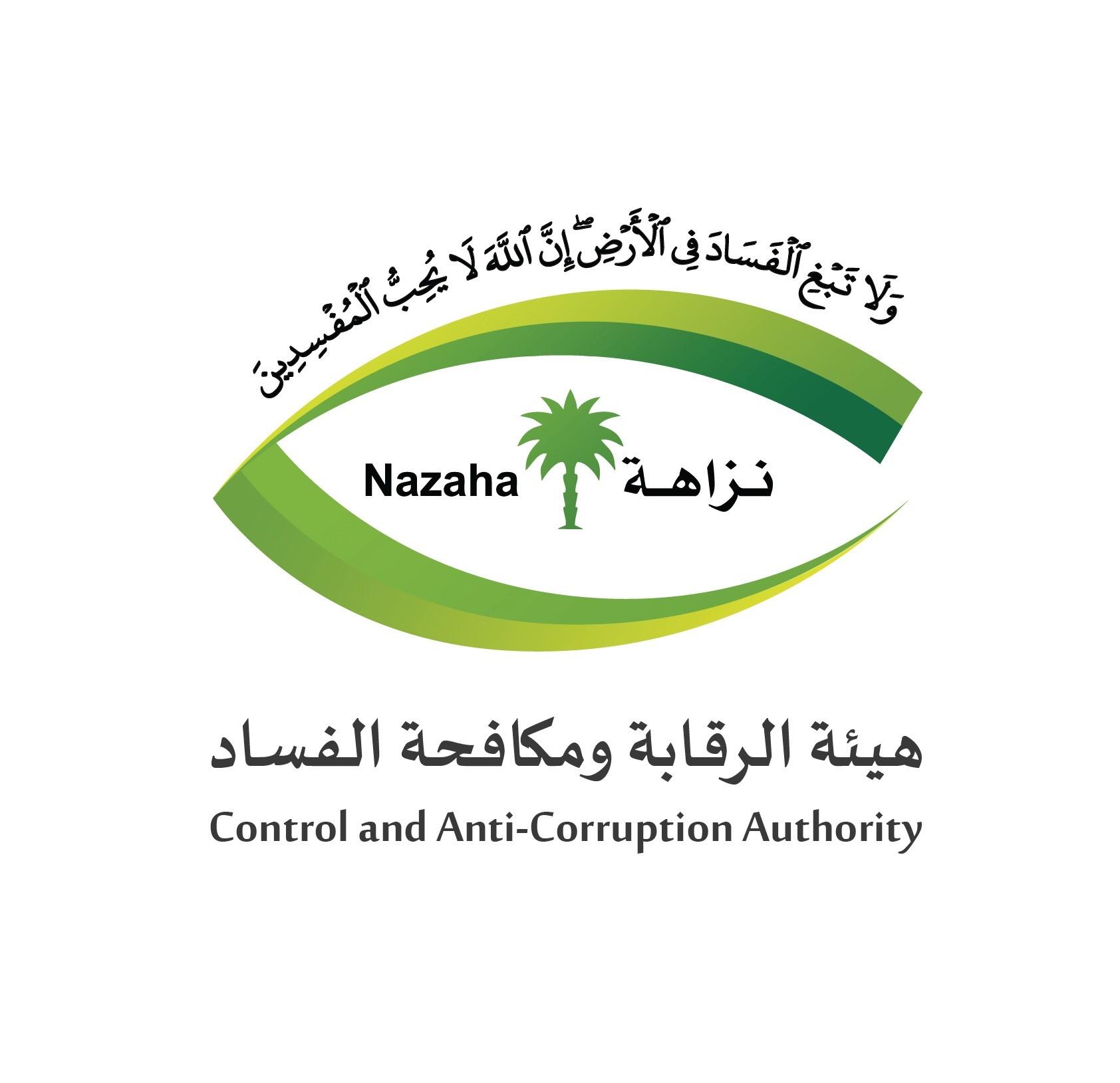 شعار هيئة الرقابة ومكافحة الفساد - الرسمي