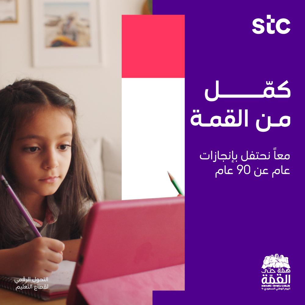 stc_1