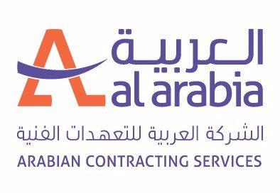 العربية للتعهدات الفنية