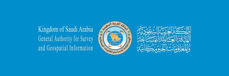 الهيئة العامة للمساحة والمعلومات