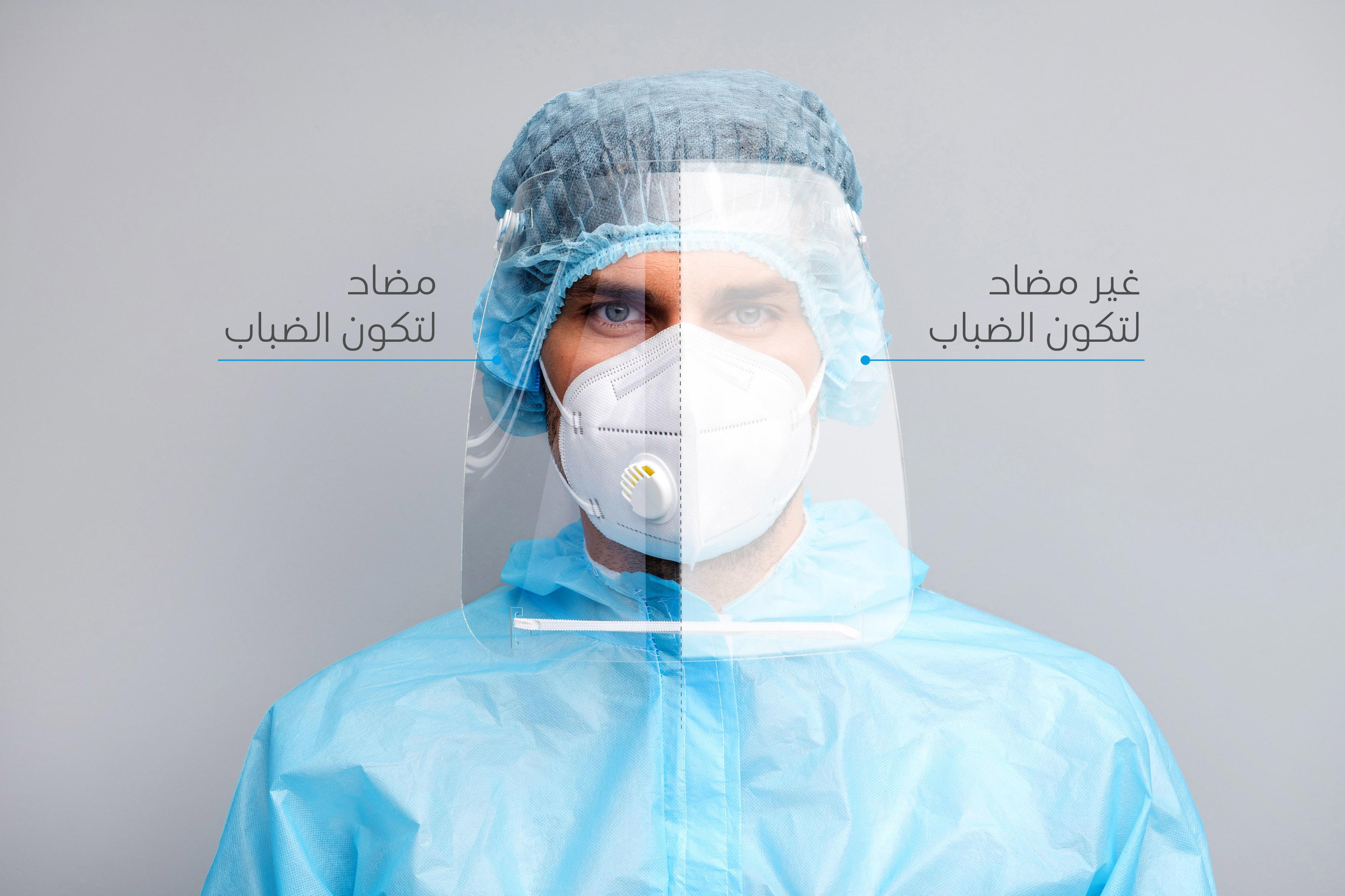 LEXAN Polycarbonate HP92AF Anti-Fog Film - Medical - Male - Arabic