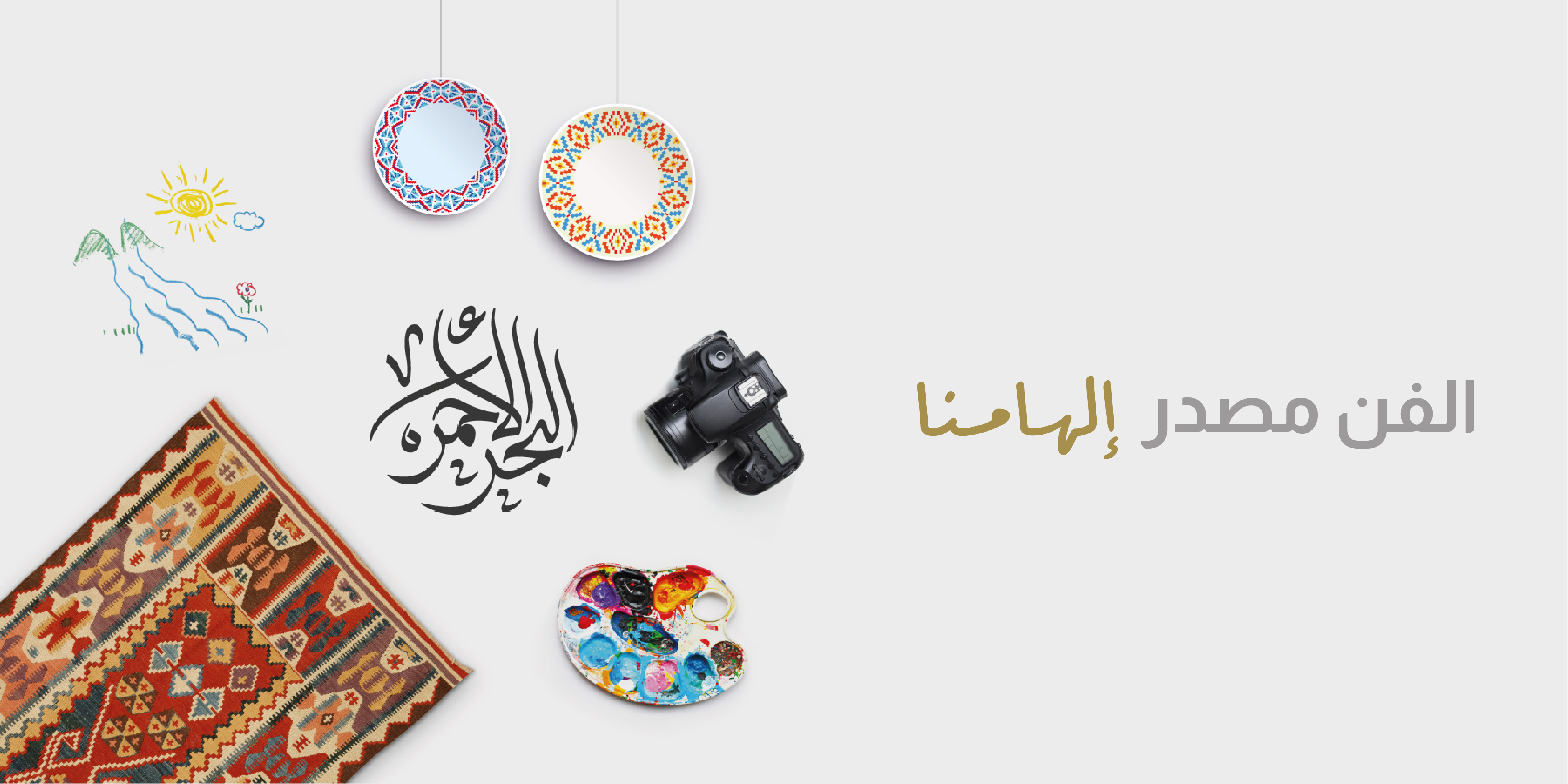 art_competition_arabic_img