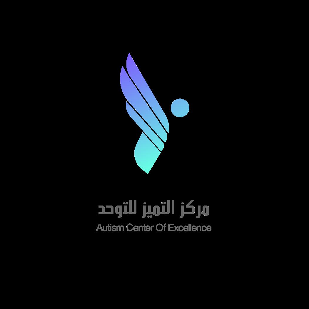 شعار مركز التميز للتوحد - جودة عالية