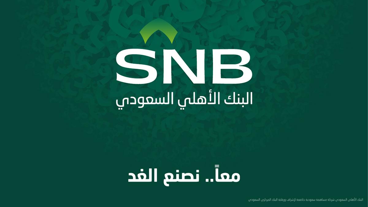 البنك الأهلي - جديد